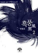 도서 이미지 - 흑풍 2