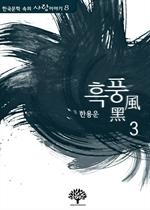 도서 이미지 - 흑풍 3