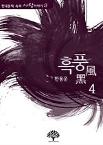 도서 이미지 - 흑풍 4