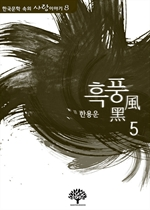 도서 이미지 - 흑풍 5 (완결)