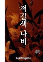 도서 이미지 - [클래식] 적갈색 나비