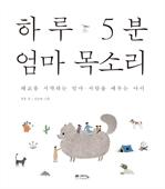 도서 이미지 - 하루 5분 엄마 목소리 - 태교를 시작하는 엄마ㆍ사랑을 배우는 아이