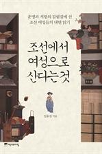 도서 이미지 - 조선에서 여성으로 산다는 것