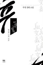 도서 이미지 - [합본] 이리의 그림자 (전2권/완결)