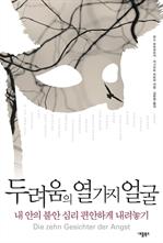 도서 이미지 - 두려움의 열 가지 얼굴 (개정판)