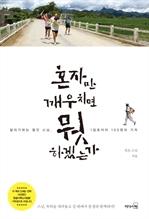 도서 이미지 - 혼자만 깨우치면 뭣 하겠는가 - 달리기하는 철인 스님, 1킬로미터 100원의 기적