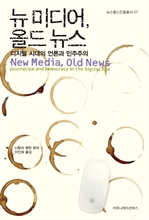 도서 이미지 - 뉴미디어, 올드 뉴스
