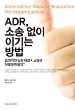 도서 이미지 - ADR, 소송 없이 이기는 방법