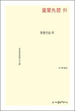 도서 이미지 - 동몽선습 외