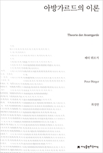 도서 이미지 - 아방가르드의 이론