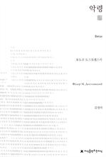 도서 이미지 - 악령 - 천줄읽기
