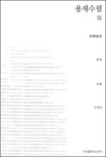 도서 이미지 - 용재수필 - 천줄읽기
