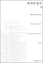 도서 이미지 - 작가의 일기 - 천줄읽기