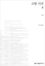 도서 이미지 - 고원 시선 (초판본)