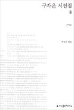 도서 이미지 - 구자운 시전집 (초판본)