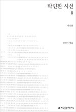 도서 이미지 - 박인환 시선 (초판본)