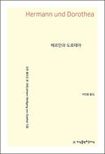 도서 이미지 - 헤르만과 도로테아