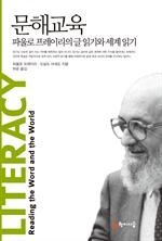 도서 이미지 - 문해 교육