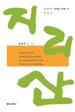 도서 이미지 - 지리산 -김영주의 머무는 여행05