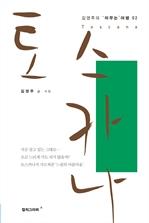 도서 이미지 - 토스카나 -김영주의 머무는 여행02