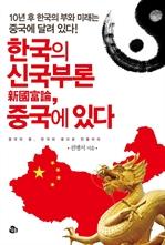 도서 이미지 - 한국의 신국부론, 중국에 있다
