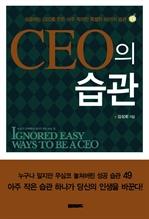 도서 이미지 - 내 사람을 만드는 CEO의 습관