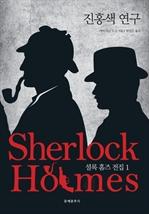 도서 이미지 - 셜록 홈즈 전집 1 - 진홍색 연구