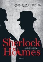 도서 이미지 - 셜록 홈즈 전집 4 - 셜록 홈즈의 회상록