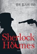 도서 이미지 - 셜록 홈즈 전집 6 - 셜록 홈즈의 귀환