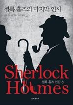 도서 이미지 - 셜록 홈즈 전집 8 - 셜록 홈즈의 마지막 인사