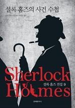 도서 이미지 - 셜록 홈즈 전집 9 - 셜록 홈즈의 사건 수첩