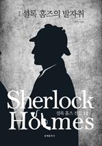 도서 이미지 - 셜록 홈즈 전집 10 - 셜록 홈즈의 발자취 (부록)