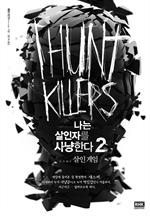 도서 이미지 - 나는 살인자를 사냥한다 2