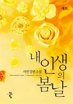 도서 이미지 - [합본] 내 인생의 봄날 (전2권/완결)