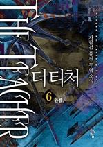 도서 이미지 - [합본] 더 티처 (전6권/완결)