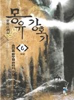 도서 이미지 - 몽유강호기
