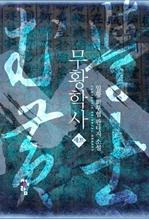 도서 이미지 - [합본] 무황학사 (전7권/완결)