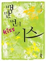 도서 이미지 - 백만 번의 키스