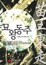도서 이미지 - [합본] 묘왕동주 (전18권/완결)