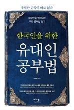 도서 이미지 - 한국인을 위한 유대인 공부법