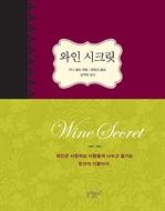 도서 이미지 - 와인 시크릿