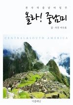 도서 이미지 - 올라! 중남미 - 천사의 중남미 일주