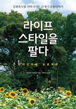 도서 이미지 - 라이프스타일을 팔다 - 다이칸야마 프로젝트