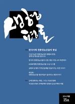 도서 이미지 - 생협평론 2014 여름 (15호)