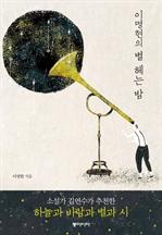도서 이미지 - 이명현의 별 헤는 밤