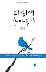 도서 이미지 - 파랑새 놓아주기 : 틸틸이 찾은 행복의 비밀