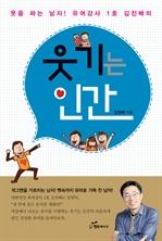 도서 이미지 - 웃기는 인간 - 대한민국 유머강사 1호 김진배가 전하는 '세상을 바꾸는 유머의 힘!'