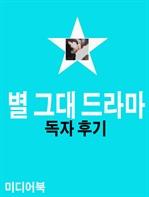 도서 이미지 - 별에서 온 그대 드라마후기