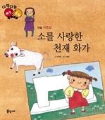 도서 이미지 - [다재다능 예능동화 시리즈 23] 소를 사랑한 천재 화가