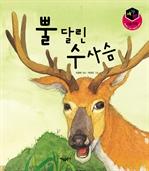도서 이미지 - [세가지 이솝우화 01] 뿔 달린 수사슴
